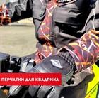 Больше всего пользуются популярностью перчатки трёх брендов: Motoraive, Can-Am и Finntrail🔥
