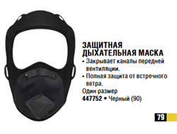 Маска для шлема XP-R2 - фото 9002