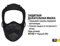 Маска для шлема XP-R2